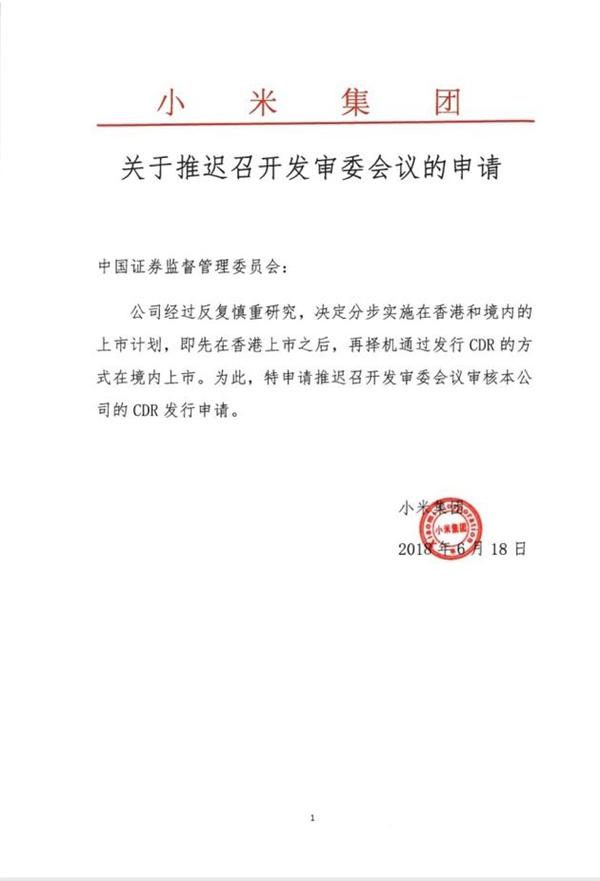小米:推迟CDR发行申请 先在香港上市