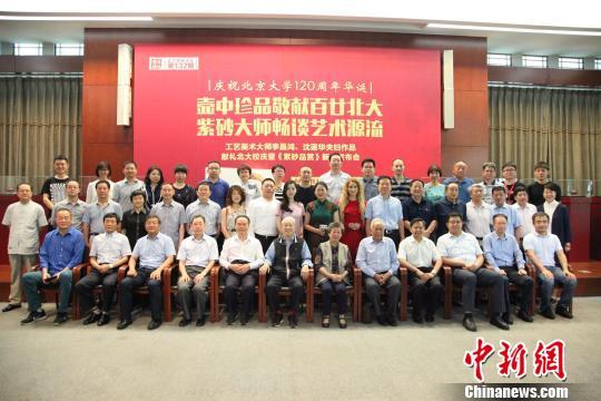 中国工艺美术大师李昌鸿向北大捐赠12把精品紫砂壶_北京赛车女郎