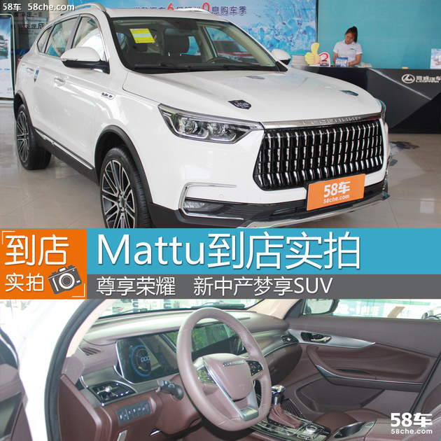 猎豹全新旗舰SUV Mattu 新车到店实拍