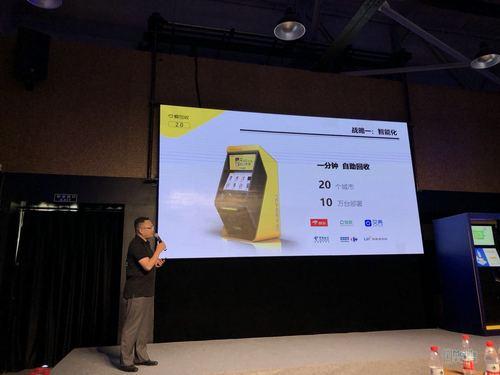 自助回收+国际布局 爱回收进化2.0