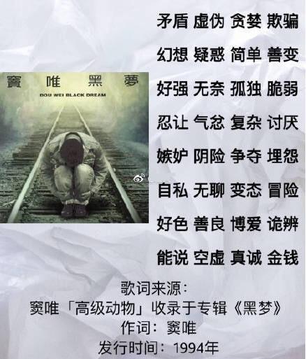 近日,有网友发现,,黄旭新歌《flow》歌词疑似抄袭窦唯的《高级动物》.