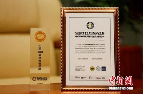 汉能第三次荣膺中国500最具价值品牌