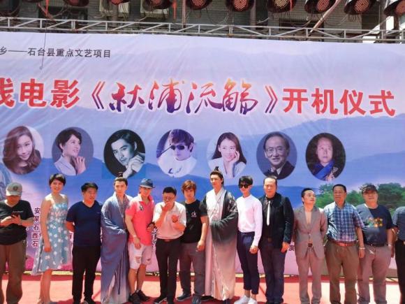 电影《秋浦流觞》开机仪式在石台秋浦渔村举行