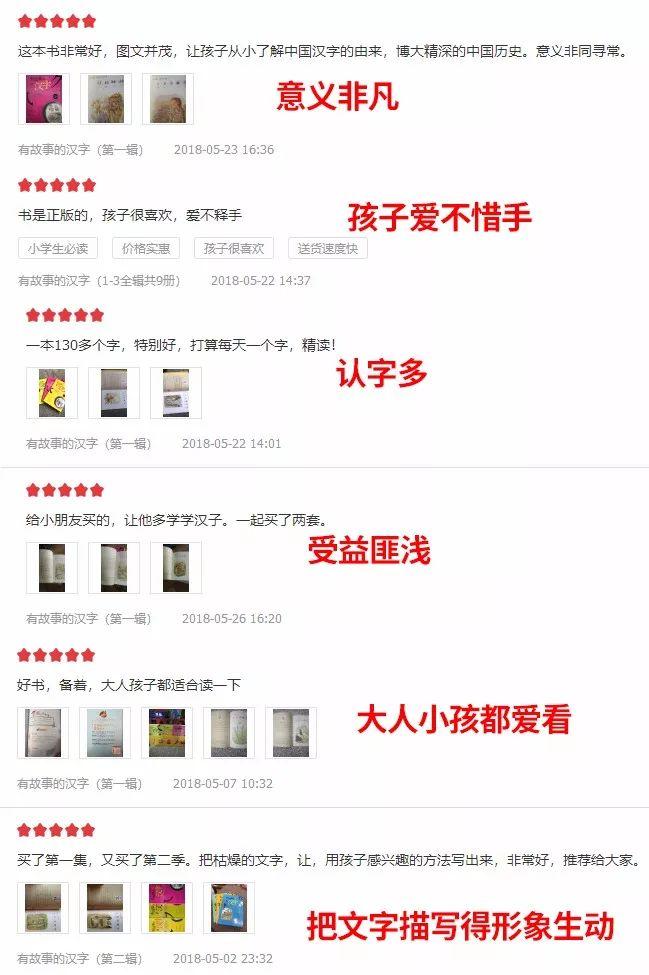 小学支教工作总结:《有故事的汉字》让孩子认字、写字,还能随口说出汉字历史故事!