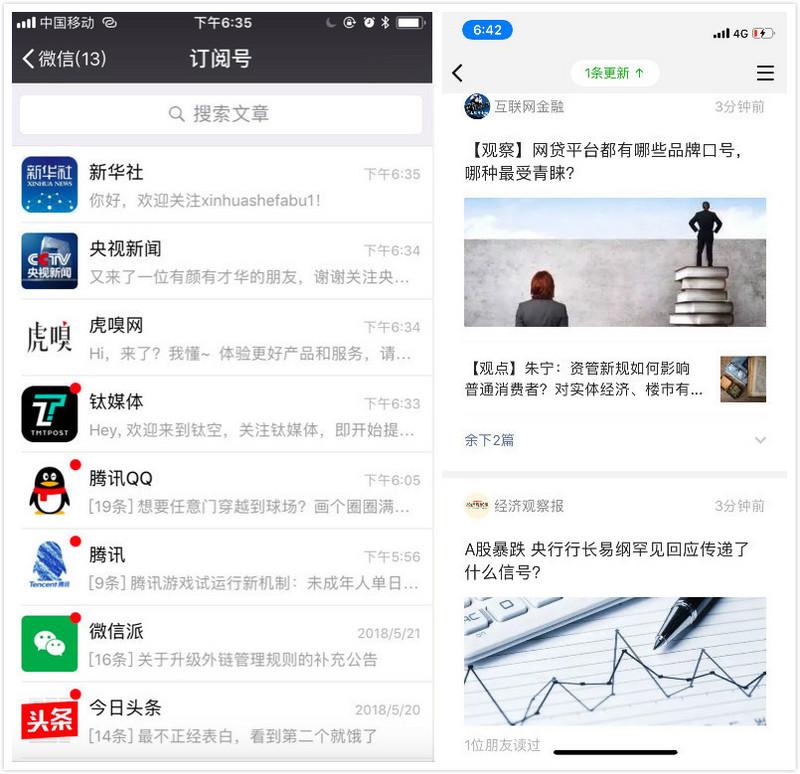 """微信订阅号改版为""""信息流"""";美团点评周五赴港申请IPO;小米最"""