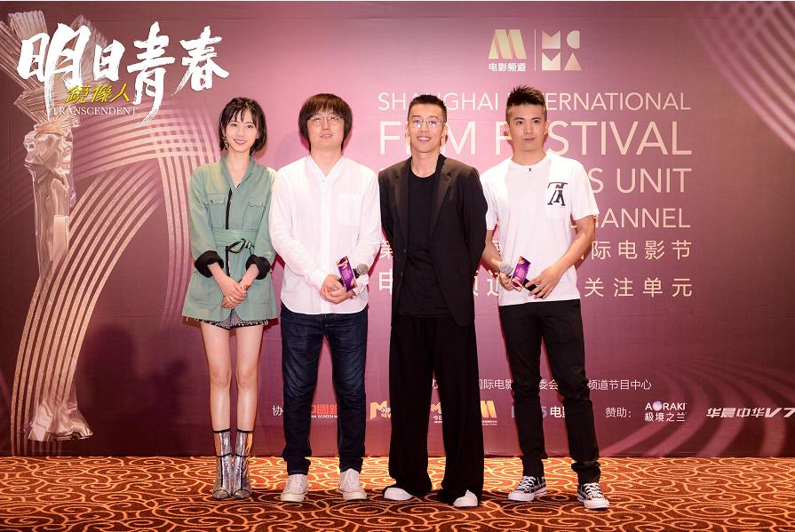 《镜像人·明日青春》上海展映 郭姝彤戳心演绎不妥协青春