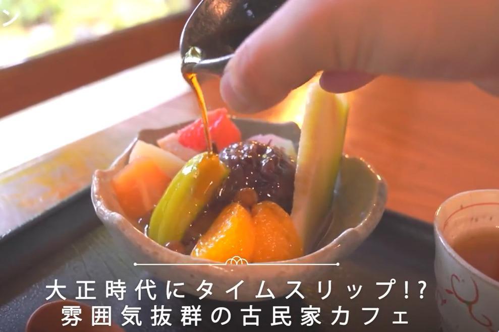 感受日本民宿之美~古民家茶室