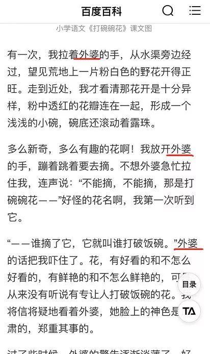 上海小学语文把外婆改成姥姥,以后要唱姥姥的澎湖湾?