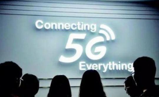 工信部:5G第一阶段国际制定完成 第二版本已经启动