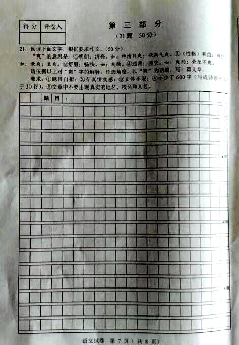 名师解析河北中考作文:这样写容易得高分