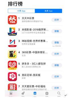 多家线上app购彩停售 当心提现的