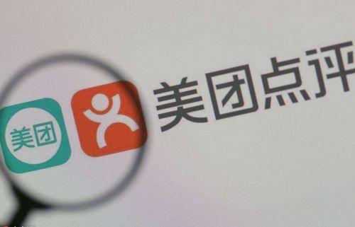 消息称美团点评最快6月22日递交港股招股书 暂无发行CDR计划