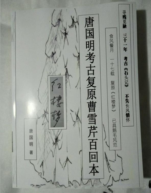 在唐国明考古复原红楼梦曹文之后没有续写红楼梦的必要了