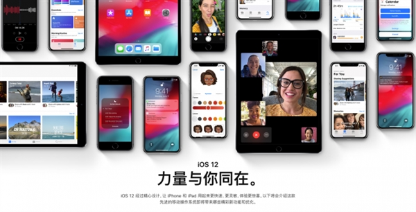 苹果中国终于开启iOS 12介绍页面:力量与你同在