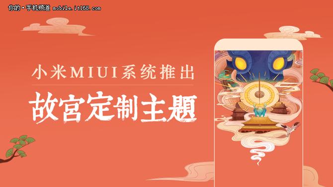 古色古香 小米MIUI推出故宫专属定制主题