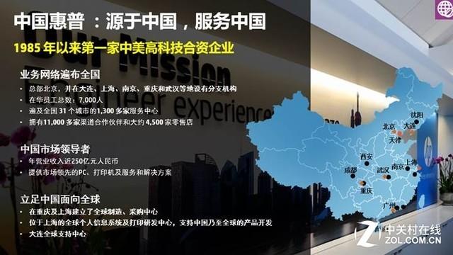 未来战略:惠普3D打印与中国制造之博弈