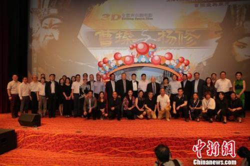 资料图:6月19日,3D全景声京剧电影《曹操与杨修》在上海影城举行世界首映。官方供图