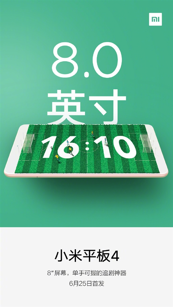 6月25日首发 小米平板4官方确认:骁龙660/8英寸单手可握