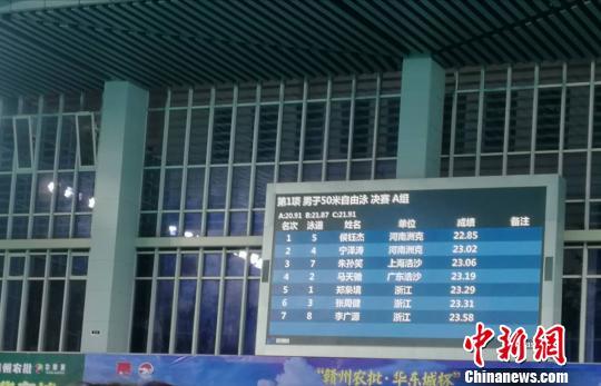 6月23日晚,在全国夏季游泳锦标赛50米自由泳决赛上,河南选手侯钰杰和宁泽涛分别以22秒85和23秒02成绩获得冠军、亚军。 苏路程 摄