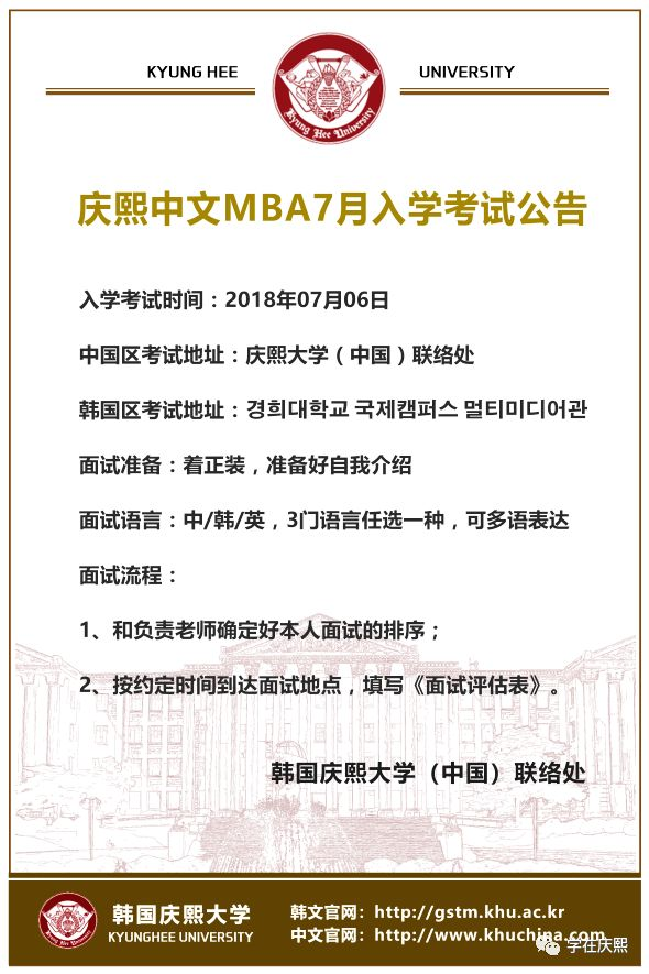 庆熙中文MBA7月第一次入学考试公告