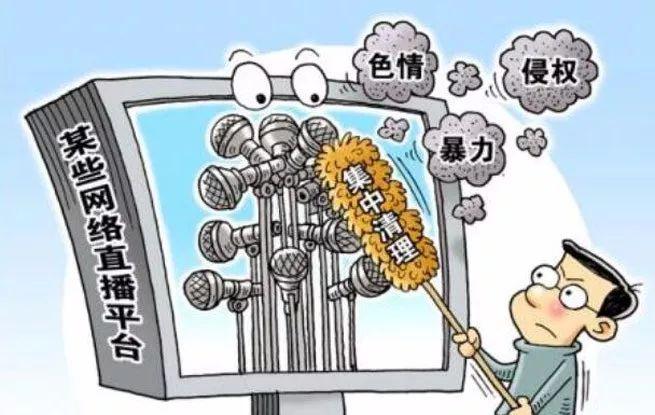 """首起网络直播平台""""传黄""""刑事案件宣判!"""