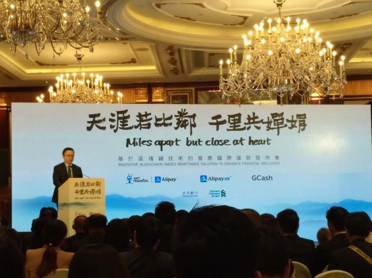 支付宝推出香港与菲律宾之间的区块链跨境汇款服务