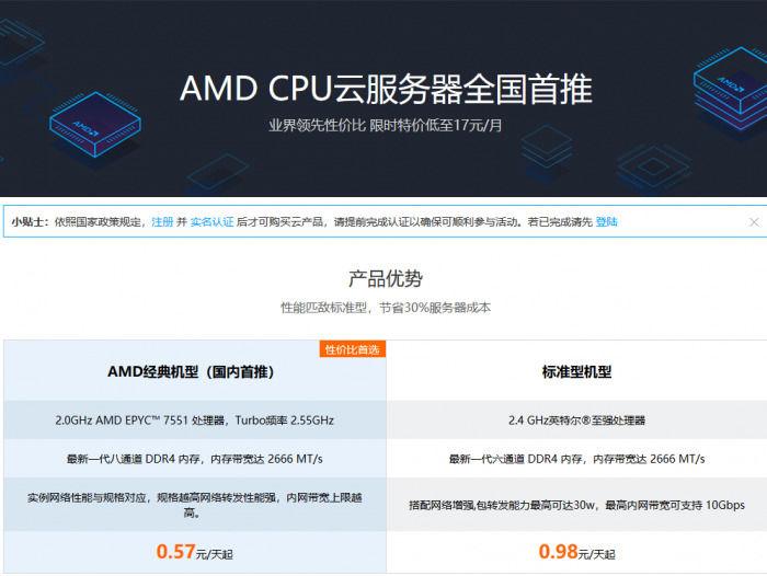 腾讯云首发基AMD EPYC的SA1云服务器 支持128核