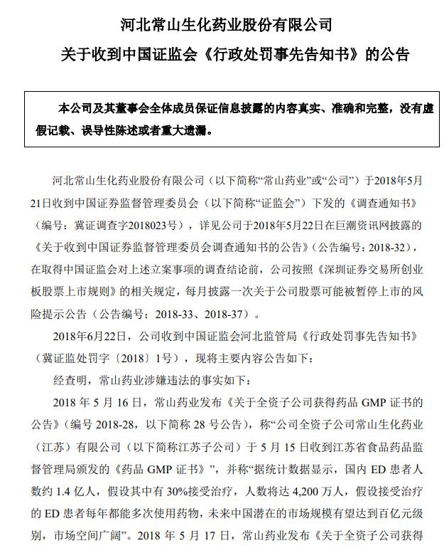 常山药业称中国1.4亿人阳痿 遭罚款60万
