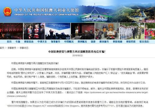 截图自中国驻澳大利亚大使馆网站。