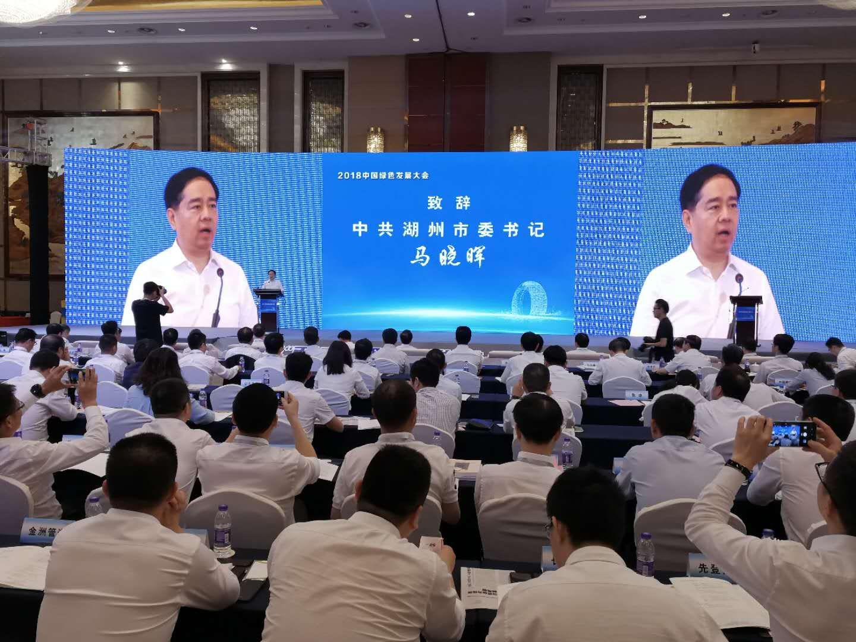 推进绿色智造 2018中国绿色发展大会在湖州举行