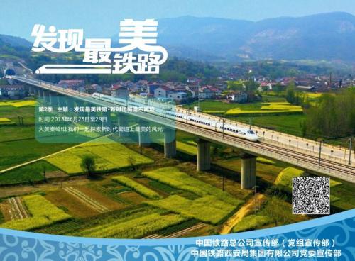 中国铁路总公司供图