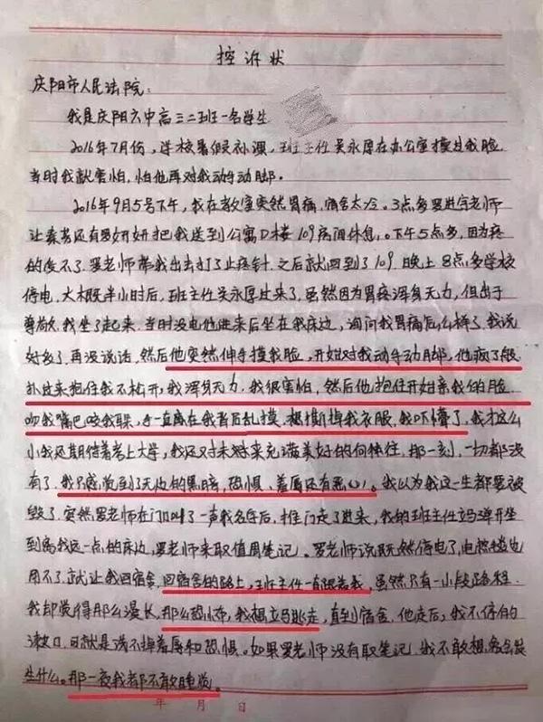 甘肃19岁女生跳楼前一周:看到不起诉决定书特别生气