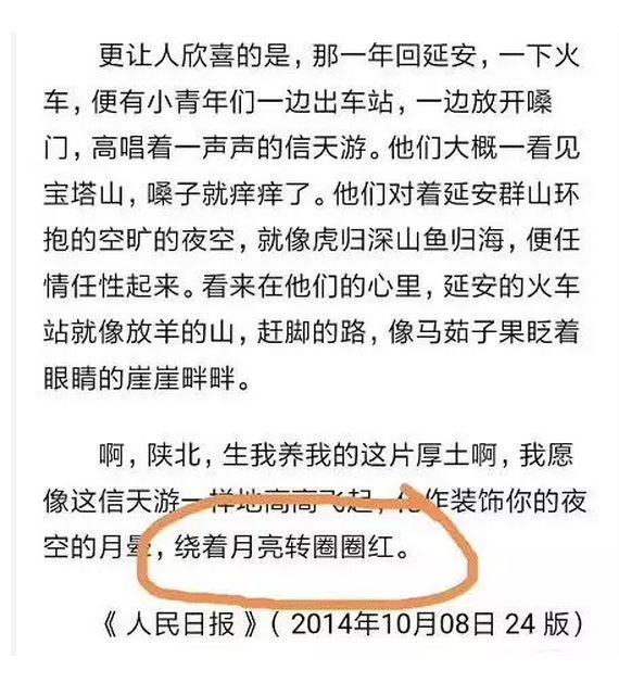 教育 | 圈圈红引发争论:北京教育已陷落难寻普通