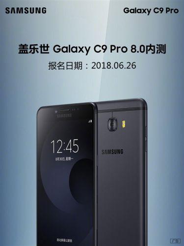 三星开启Galaxy C9 Pro安卓8.0系统内测