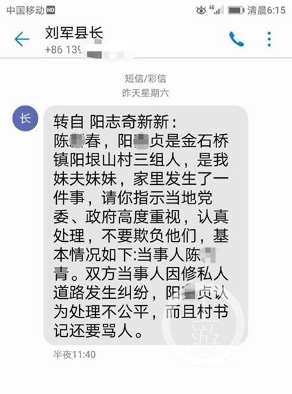 官员发短信给县长:认真解决我妹妹家里的事