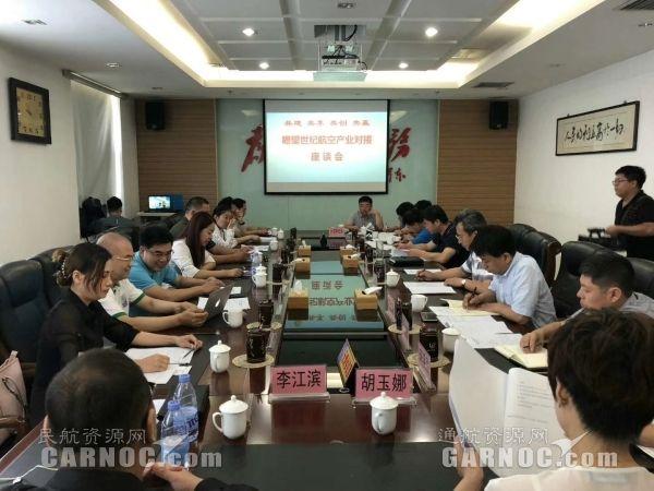 瞻望世纪航空产业飞机制造项目将落户河北青龙县