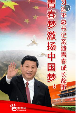 青春梦激扬中国梦:习近平总书记亲述青春成长故事
