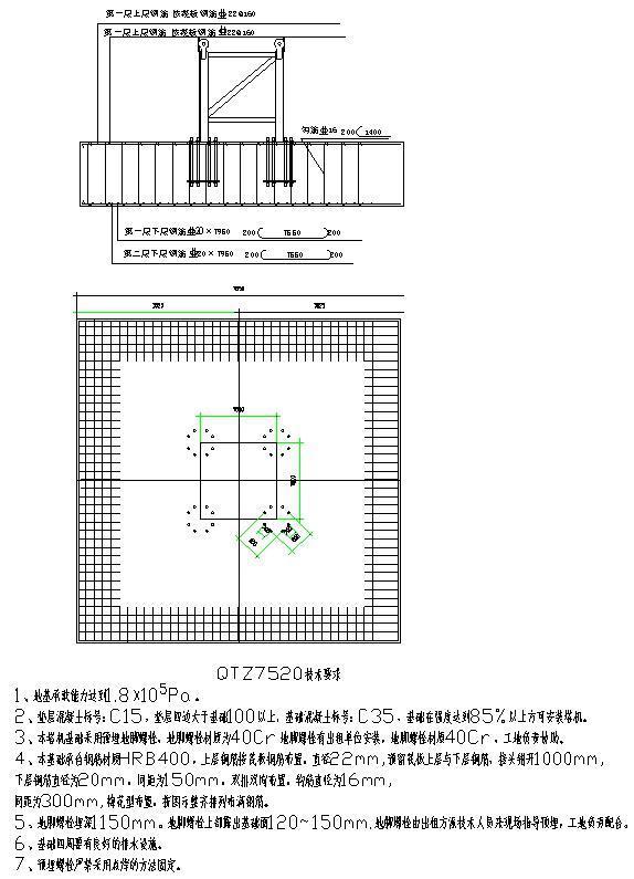 4,塔吊基础施工应考虑筏板防水工程,基础混凝土同筏板混凝土,等级c40