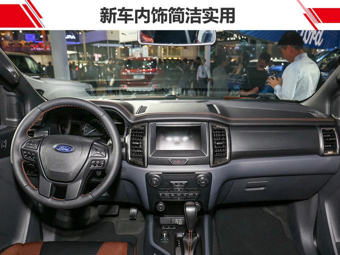 福特Ranger高端皮卡开卖 配四驱系统-售30.58万-图6