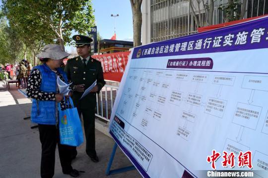 图为民众在了解办理《边境通行证》流程。 西藏自治区公安边防总队供图 摄