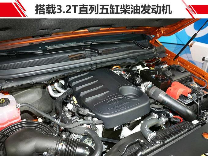福特Ranger高端皮卡开卖 配四驱系统-售30.58万-图7