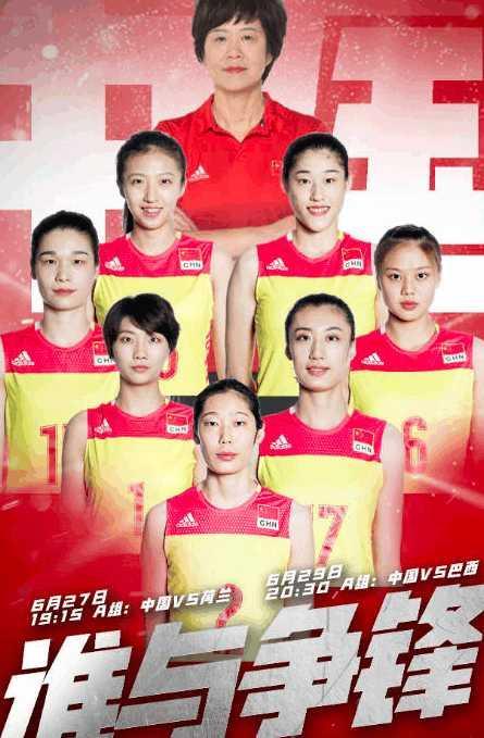 中国女排发首战海报, 疑曝光先发阵容, 造一惊喜外加一大冷门吗