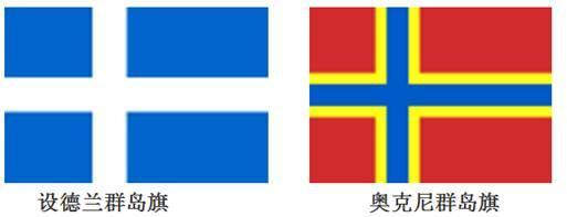 """由世界杯北欧足球队,来讲讲北欧""""十""""字旗的历史故事!"""