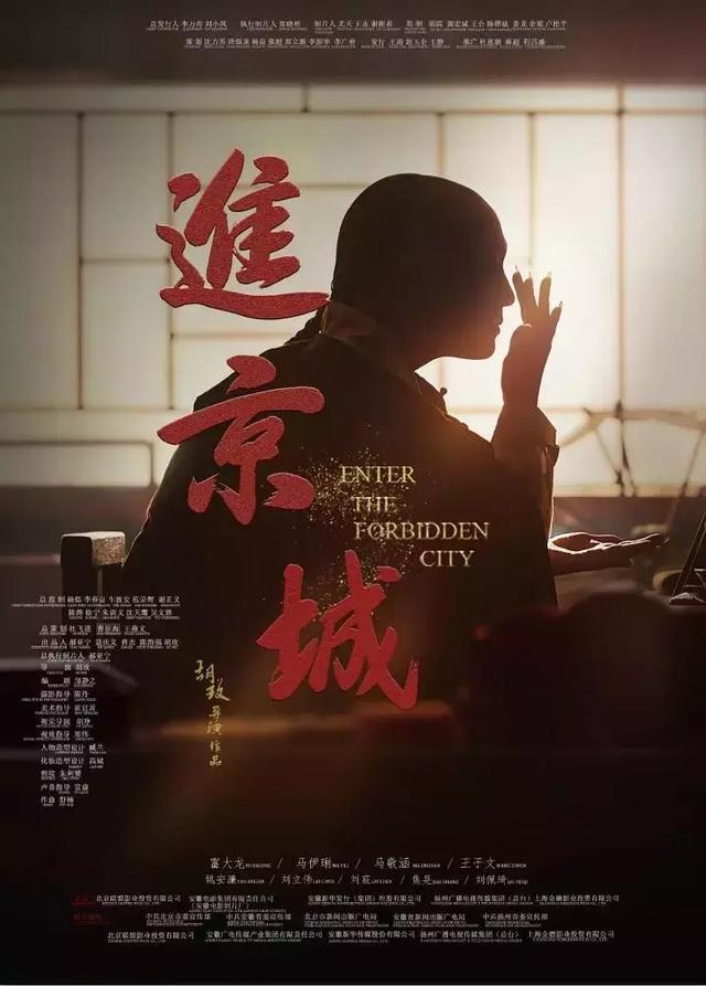 马伊琍再演格格《进京城》未上映已拿五项大奖