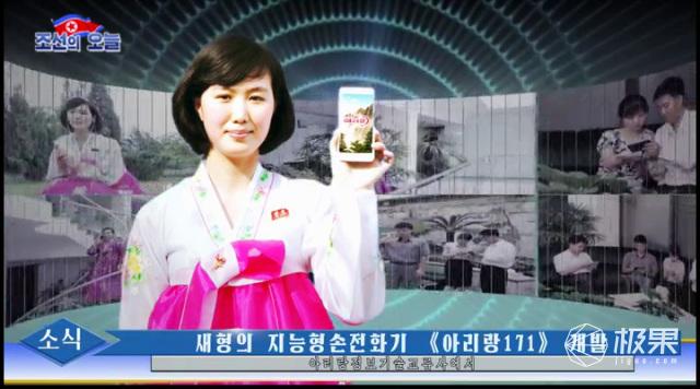 内置朝鲜美女专属APP,阿里郎手机吓尿:主流配置+安卓8.0