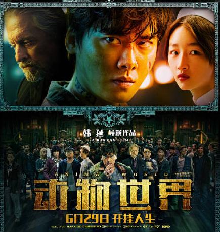 这次的电影《动物世界》,李易峰搭档金马奖影后周冬雨共同出演,据