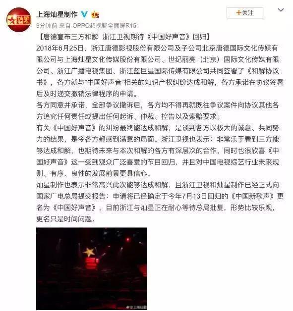 唐德灿星和解,《中国新歌声》将改回《中国好声音》?