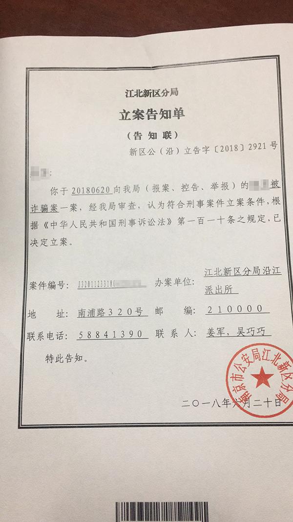 """真实案例:炒股3年,遭遇假""""恒指""""平台被骗50万元"""