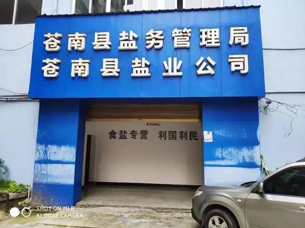浙江苍南县盐务局员工举报局领导子女吃空饷,当地纪委介入