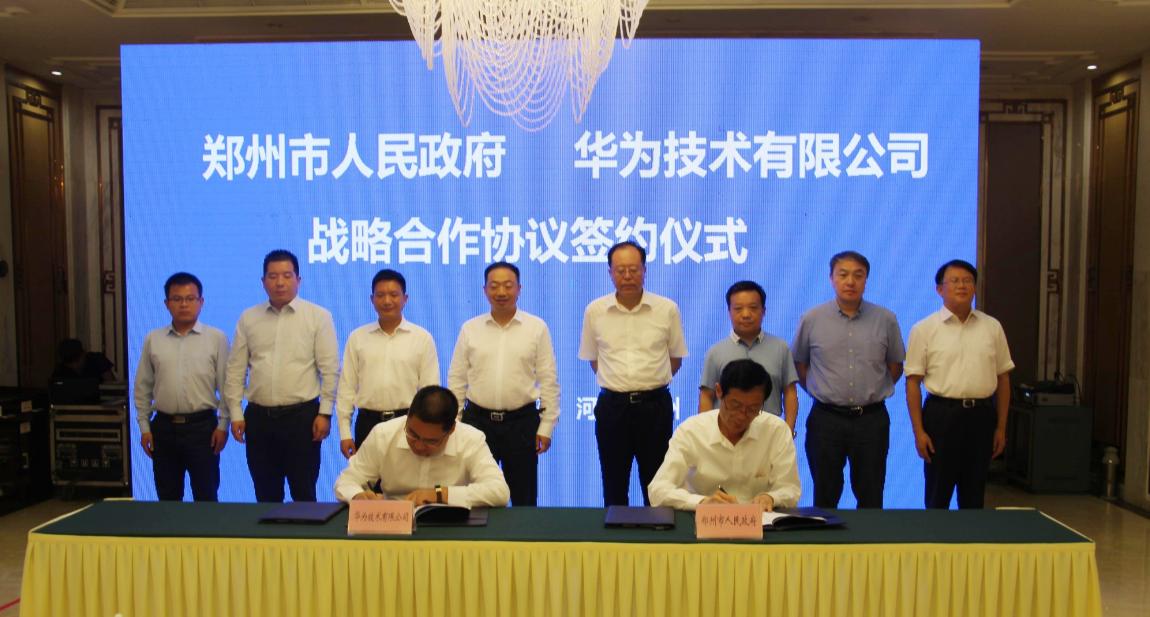 河南郑州与华为达成战略合作 共同推进云产